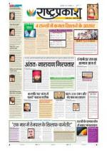 5th Dec Rashtraprakash - Read on ipad, iphone, smart phone and tablets.