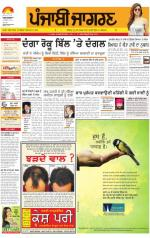 Doaba : Punjabi jagran News : 06th November 2013 - Read on ipad, iphone, smart phone and tablets.