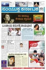 6 dec 2013 hubli - Read on ipad, iphone, smart phone and tablets.