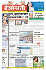 6th Dec Nagpur - Read on ipad, iphone, smart phone and tablets.
