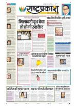 6th Dec Rashtraprakash - Read on ipad, iphone, smart phone and tablets.