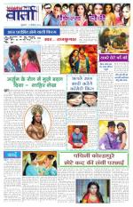06-12-2013 hindi - Read on ipad, iphone, smart phone and tablets.