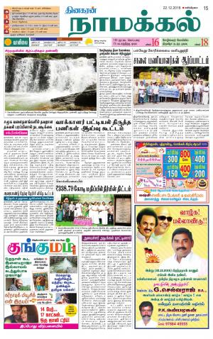 Kal Publications Namakkal-Salem Supplement, Sat, 22 Dec 18