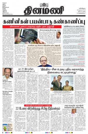 Express publications dinamani -tirunelveli, sun, 25 nov 18.