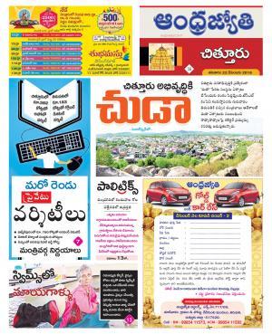 Andhra Jyothy Telugu Daily Chittoor, Sat, 22 Dec 18