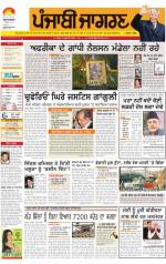 Moga/Faridkot/Muktsar   : Punjabi jagran News : 7th December 2013 - Read on ipad, iphone, smart phone and tablets.