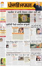 Doaba   : Punjabi jagran News : 7th December 2013 - Read on ipad, iphone, smart phone and tablets.