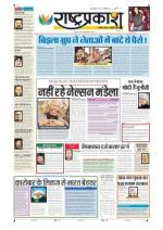 7th Dec Rashtraprakash - Read on ipad, iphone, smart phone and tablets.