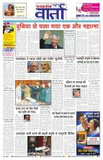 07-12-2013 hindi - Read on ipad, iphone, smart phone and tablets.