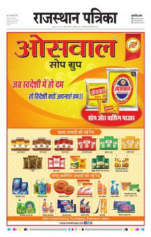 jodhana patrika hindi epaper today newspaper in hindi online hindi news paper 25 12 2018 epaper patrika epaper