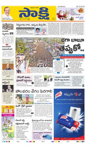 sakshi telugu daily andhra pradesh tue 25 dec 18
