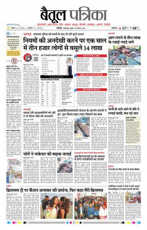 betul hindi epaper today newspaper in hindi online hindi news paper 26 12 2018 epaper patrika epaper