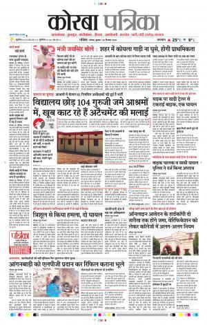 korba hindi epaper today newspaper in hindi online hindi news paper 26 12 2018 epaper patrika epaper
