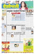 8th Dec Nagpur - Read on ipad, iphone, smart phone and tablets.