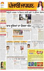 Doaba : Punjabi jagran News : 08th November 2013 - Read on ipad, iphone, smart phone and tablets.
