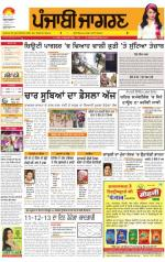Amritsar : Punjabi jagran News : 08th November 2013 - Read on ipad, iphone, smart phone and tablets.