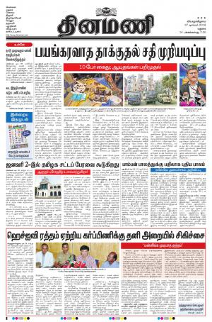 Express publications dinamani nagapattinam, sat, 22 dec 18.