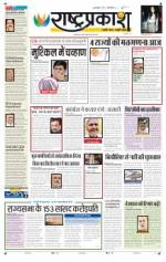8th Dec Rashtraprakash - Read on ipad, iphone, smart phone and tablets.