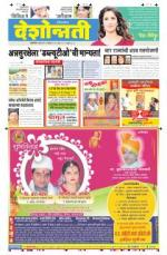 8th Dec Akola - Read on ipad, iphone, smart phone and tablets.
