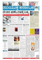 Dec 08, 2013, Bangalore - Read on ipad, iphone, smart phone and tablets.