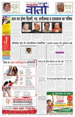 08-12-2013 hindi - Read on ipad, iphone, smart phone and tablets.