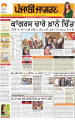 Amritsar  : Punjabi jagran News : 09th December 2013 - Read on ipad, iphone, smart phone and tablets.