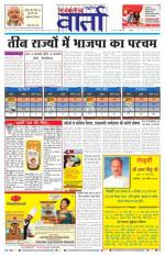 09-12-2013 hindi - Read on ipad, iphone, smart phone and tablets.