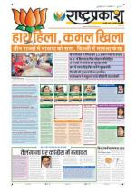 9th Dec Rashtraprakash - Read on ipad, iphone, smart phone and tablets.