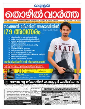 Thozhilvartha-2013 December 14 - Read on ipad, iphone, smart phone and tablets.
