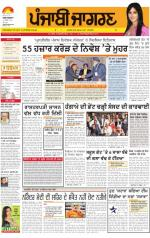 Doaba : Punjabi jagran News : 10th November 2013 - Read on ipad, iphone, smart phone and tablets.