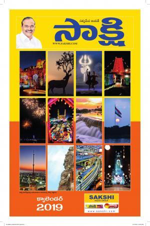 Sakshi Calendar 2019 e-magazine in Telugu by Sakshi Telugu Daily