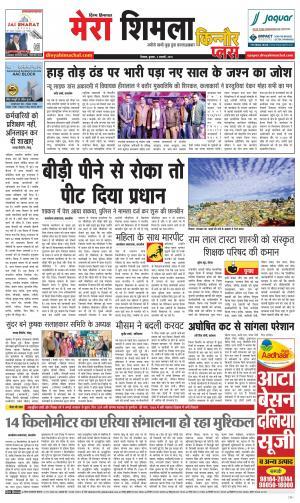 Mera Shimla
