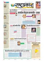 10th Dec Rashtraprakash - Read on ipad, iphone, smart phone and tablets.