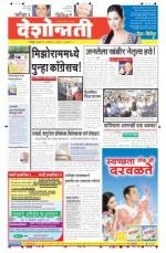 10th Dec Nagpur - Read on ipad, iphone, smart phone and tablets.