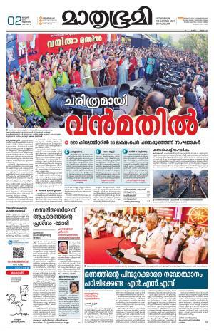 Kottayam (includes Pathanamthitta & Idukki)