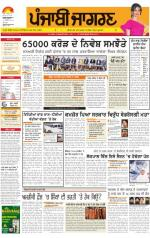 Doaba : Punjabi jagran News : 11th November 2013 - Read on ipad, iphone, smart phone and tablets.
