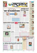11th Dec Rashtraprakash - Read on ipad, iphone, smart phone and tablets.