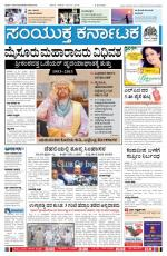 11th Dec 2013, Hubli - Read on ipad, iphone, smart phone and tablets.