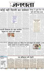 Jansatta, Hindi, 11/12/2013 - Read on ipad, iphone, smart phone and tablets.