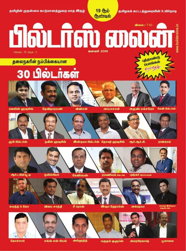 Buildersline Tamil e-magazine in Tamil by Prompt Publication