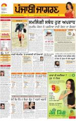 Moga/Faridkot/Muktsar : Punjabi jagran News : 12th December 2013 - Read on ipad, iphone, smart phone and tablets.