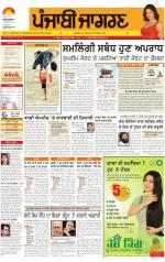 Amritsar : Punjabi jagran News : 12th December 2013 - Read on ipad, iphone, smart phone and tablets.