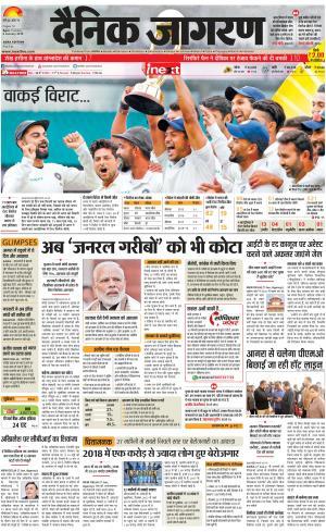 Agra Hindi ePaper, Agra Hindi Newspaper – InextLive