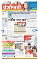 Buldhana - Read on ipad, iphone, smart phone and tablets.