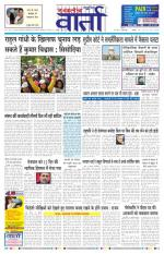 12-12-2013 hindi - Read on ipad, iphone, smart phone and tablets.