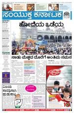 12 dec 2013 hubli - Read on ipad, iphone, smart phone and tablets.
