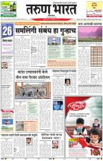 Tarun Bharat Belgaum - Read on ipad, iphone, smart phone and tablets