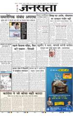 Jansatta, Hindi, 12/12/2013 - Read on ipad, iphone, smart phone and tablets.
