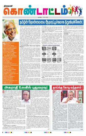 Gnayiru Kondattam