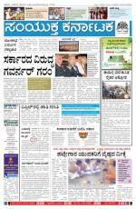 13 dec 2013 hubli - Read on ipad, iphone, smart phone and tablets.